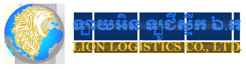 Lion Logistics
